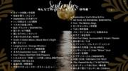 みんなのプレイリスト「秋の夜 〜9月号〜」曲名一覧