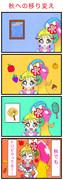 秋の映り変え【トロピカル〜ジュ!プリキュア】