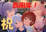 アズレン4周年記念絵(J級4人組)