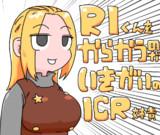 RI君をからかうのが生きがいと化したICR姉貴