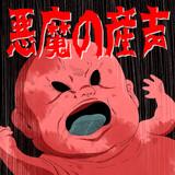 【てつくずMUSIC】悪魔の産声