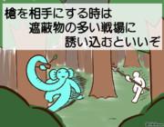 ゾウが教えるライフハック パオンヌ3