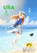 コミックURA 8月号
