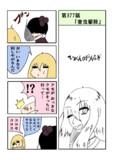ひがんのおはぎ 第377話