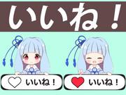 琴葉葵いいね数爆増!?ボタン!!!
