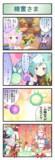 プリコネ4コマ【精霊さま】