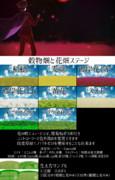 穀物畑と花畑ステージ【ステージ配布】