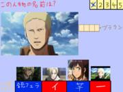 進撃ネプリーグ放送事故第二弾(ライナー編)