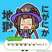 【GIFアニメ】素行不良で処刑されるスイープ