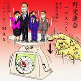 野党連合がんばれ  byテレビ朝日&朝日新聞