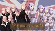 【素材】英国面な琴葉姉妹