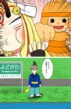 Fate/GO漫画「茨木童子vsはにたん、そして、彦星」