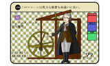 ジェームズ・ワットと蒸気機関