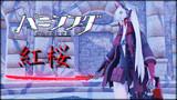 MMDモデル配布 紅桜