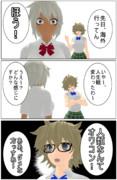 【MMD】「人生観変わるわ~」