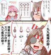 瑞鳳の視力検査