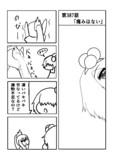 ひがんのおはぎ 第387話