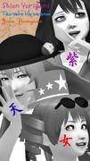 紫・天・女 ふたたび【そばかす式】