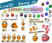 配布 ¦ Live2D)Among us