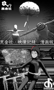 黒金社映像記録 漫画版 近々公開