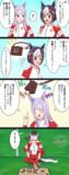 ウマ娘漫画「理論派」