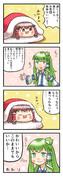 東風谷早苗さんとゆっくりさんとお布団