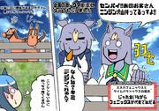 引退した名馬のその後-タイム&フェニックス編-【実話レポ漫画】