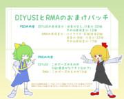 DIYUSIとRMAのおまけパッチ PNG/PSD