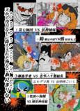 【全公開】ゴールデンウェンカムイ(黄金惡神)【東方✕ゴールデンカムイ】 2/18