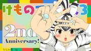 けものフレンズ3 2nd. Anniversary!