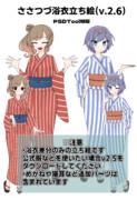 さとうささら・すずきつづみ浴衣立ち絵(ver2.6)