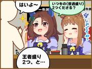 キングヘイロー&グラスワンダー(牛丼屋)