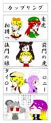 【企画作品】カップリング【#秋になったし東方四コマ】