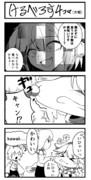 ケルベロス☆3コマ