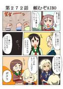 ゆゆゆい漫画272話