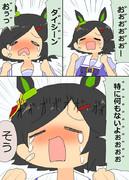 チケゾーちゃん漫画