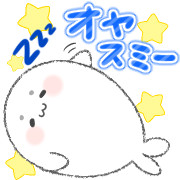 おやすみアザラシ