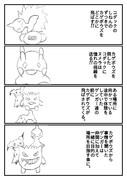 コダックの冒険57