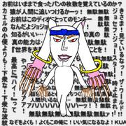 【魔法少女まどか☆マギカ】ディオべえ【ジョジョの奇妙な冒険】