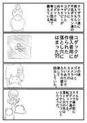 コダックの冒険62