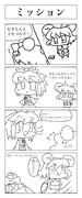 【#秋になったし東方四コマ】ナズ星