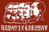 马克思列宁主义毛泽东思想万岁!