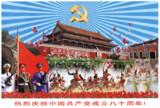 中国共产党成立80周年