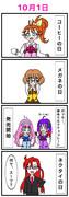 10月1日【トロピカル〜ジュ!プリキュア】