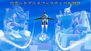 【MMDロボアニフェス2021】密です・・・(;・∀・)
