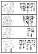 コダックの冒険68