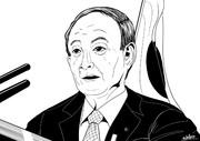 さよなら菅義偉総理