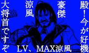 漢体 コレクション 漢これ LV MAX 涼風!? 誰だああああ!?