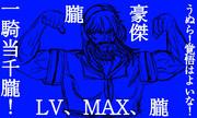 漢体 コレクション 漢これ LV MAX 朧!? 誰だああああ!?