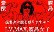 漢体 コレクション 漢これ LV MAX 霧島さん!? どんだけええええええ!